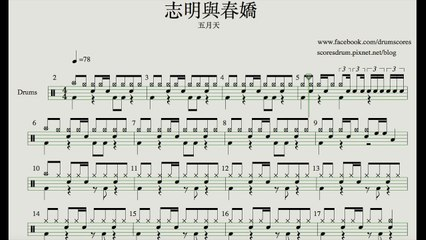 鼓譜 五月天 【志明與春嬌】Drum Scores Preview