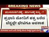 PM Modi's Dual Policy, Good Side For TN & Bad Side For Karnataka