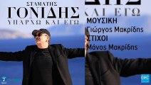 Σταμάτης Γονίδης - Υπάρχω Και Εγώ | Stamatis Gonidis - Iparho Kai Ego (New 2017)