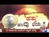 Public TV | Zindagi: 'ಹತ್ತು' ಹಲವು ಭಯ.. | 22 Feb 2017