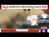 Bidar: 2 Brothers Murdered By 4 Men For Old Hatred