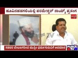 Bellary: Moulana Sent Away For Asking Parameshwar Naik Supporter Not To Use Mobiles Inside Masjid
