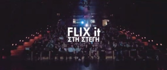 Flix it στη Στέγη / σεζόν 2016-2017 / Νίκος Πάστρας
