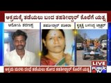 Heartless Parents Who Sold 13 Yr Old Girl To 40 Yr Old Man For Marriage