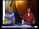#ساعة_رياضة | الحلقة الكاملة 9 سبتمبر 2015 | لقاء مع أبطال منتخب مصر للكرة الشاطئية