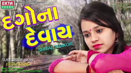 Shital Thakor New Song 2017 | Dago Na Devai | FULL AUDIO | Gujarati Sad Song | Ekta Sound