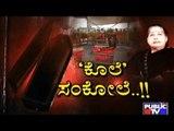 Public TV | Zindagi : 'ಕೊಲೆ' ಸಂಕೋಲೆ..!! | Feb 9, 2017