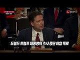 코미, 트럼프 '수사중단·충성강요' 폭로…트럼프 '사실아냐'[C브라더_ 씨육수]