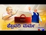 Public TV | Zindagi: ಫೆಬ್ರವರಿ ಮರ್ಮ...! | Feb 2nd, 2017