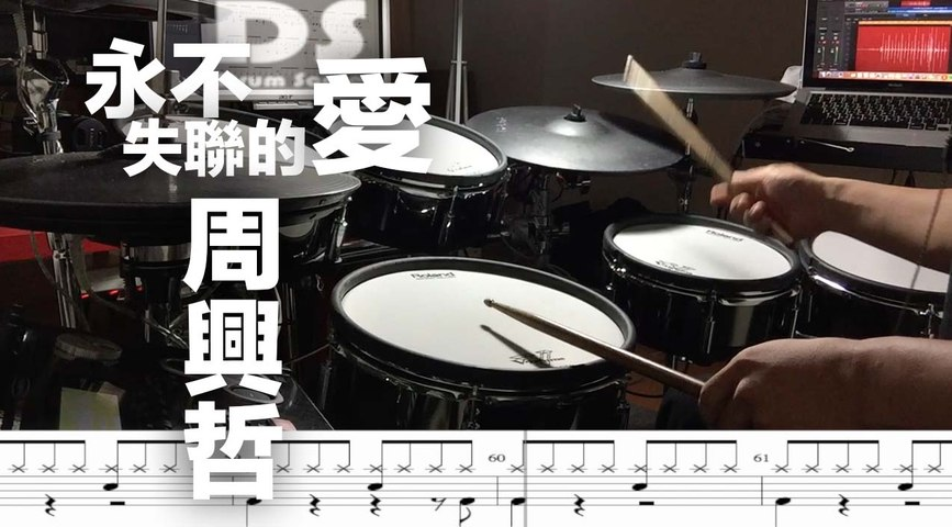 鼓譜【永不失聯的愛】周興哲 Drum Scores cover