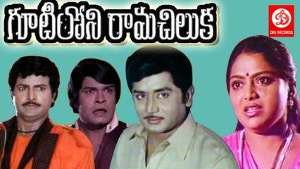 Gootiloni Ramachiluka (1980)    Telugu Full Movie    Murali Mohan, Saritha, Mohan Babu