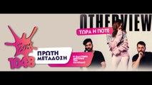 SokFM 104.8 - OtherView - ΤΩΡΑ Η ΠΟΤΕ (Teaser)