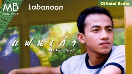 แฟนเก่า (2017Remastered) - Labanoon