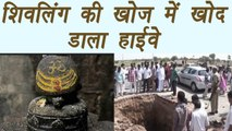 Hyderabad : Highway was digged to find out Shivling, but found nothing | वनइंडिया हिंदी
