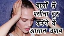 Hair Sweating Remedy, Get rid of Hair sweat   बालों से पसीना दूर करेंगे ये आसान उपाय  Boldsky