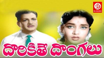 Dorikithe Dongalu (1965)    Classical Telugu Full Movie    NTR, Kantha Rao,Jamuna
