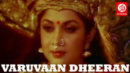 Varuvaan Dheeran│Full Tamil Movie│Nagendra Babu, Ramya Krishnan