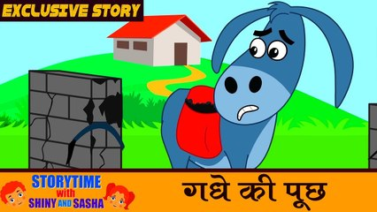 गधे की पूछ | The Donkeys Tail | New Hindi Story for Children | Koo Koo Tv Hindi