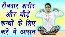 Yoga for Shoulders | Skandh Chakra asana, स्कंध चक्र आसन | कन्धों के लिए आसन | Boldsky