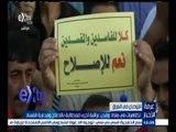 #غرفة_الأخبار | تظاهرات في بغداد ومدن عراقية أخرى للمطالبة بالإصلاح ومحاربة الفساد