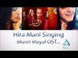 Hira Mani Singing Mann Mayal OST...