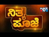 Public TV | Nithya Pooje With Dr. Kamalakar Bhat | Jan 8th, 2017