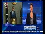 #غرفة_الأخبار | المتحدث باسم الجيش الليبي: نتمنى من توجيه ضربات قوية الى ليبيا كما حدث في اليمن
