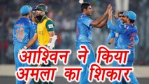 Champions Trophy 2017: Ashwin gets Hashim Amala on 35 , MS Dhoni takes catch | वनइंडिया हिंदी