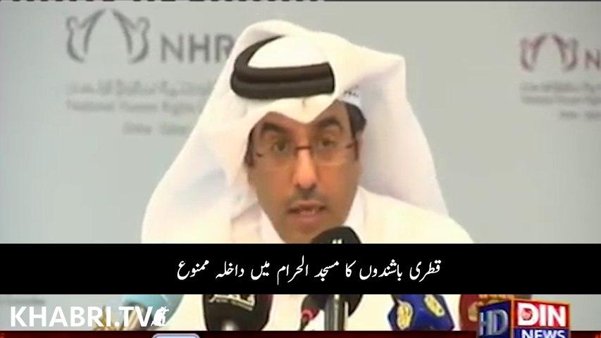 Qatari pilgrims harassed in Mecca Grand Mosque