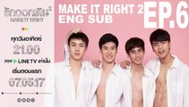 [Eng Sub - BL] Make It Right the Series 2 Ep.6
