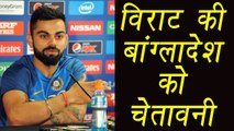 Champions Trophy 2017: Virat Kohli reacts on India Vs Bangladesh Match | वनइंडिया हिंदी