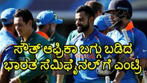 Champions Trophy 2017 :India Reached Champions Trophy Semi Final By Beating SA   Oneindia Kannada