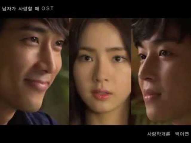 """[OST] Baek A Yeon(백아연) """"Introduction to Love"""" from [When A Man's In Love] #3"""