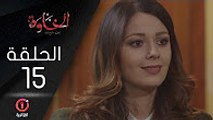 المسلسل الجزائري الخاوة - الحلقة 15 Feuilleton Algérien ElKhawa - Épisode 15 I