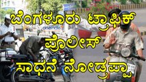 Bengaluru Traffic Police Soon Collects 100 Crores Of Fine