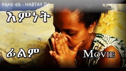 Eritrean Movie Scene - Imnet Believe - Eritrea