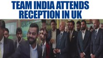 ICC Champions trophy : India team attends reception hosted by Indian High Commission in UK | Oneindia News