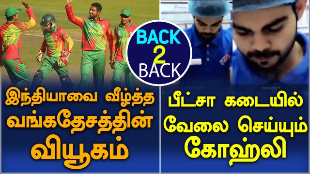 Virat Works At Pizza Shop   Mustafizur Hopes His Off-Cutters-Oneindia Tamil