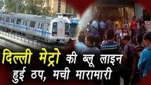Delhi Metro trains running slow on Blue Line, Passenger's stranded at Stations| वनइंडिया हिंदी