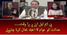 #PMLN Par Bura Waqt... #Adalat Ko #Awam Ka Aitemad Bahal Karna Chahiye