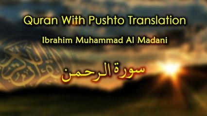 Ibrahim Muhammad Al Madani - Surah Rahman - Quran With Pushto Translation