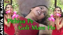Hot Bhojpuri Song | Pithiye Pe Goli Mare Ho | 2017- 2018 New | Romantic Song | Anita Films | Bhojpuri Hot Songs