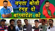 Champions Trophy 2017: India Vs Bangladesh Match, Watch Public Reaction| वनइंडिया हिंदी