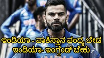 Champions Trophy 2017: People want to Watch India vs England in finals | Oneindia Kannada