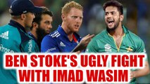 ICC Champions trophy : Ben Stokes picks fight with Imad Wasim during match   Oneindia news