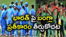 Champions Trophy 2017 : It's About Playing a Good Game Against India says Bangladesh | Oneindia Telugu