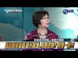 20160517華視新聞廣場:米酒降價不敵油電雙漲 馬八年優劣大點評-1