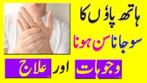 Numbness Treatment At Home   Jism K Aza Hath Paon Ka Sun Ho