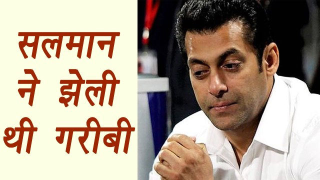 Salman Khan REVEALS family faced FINANCIAL CRISIS | FilmiBeat