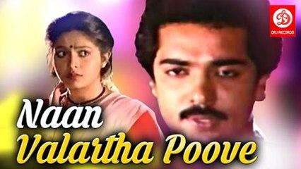 Naan Valartha Poove  Romatic Tamil Movie  Feat. Rupini , Gururajan
